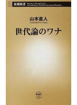 世代論のワナ(新潮新書)