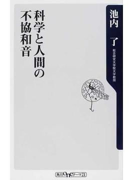 科学と人間の不協和音(角川oneテーマ21)