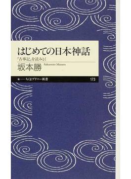 はじめての日本神話 『古事記』を読みとく(ちくまプリマー新書)