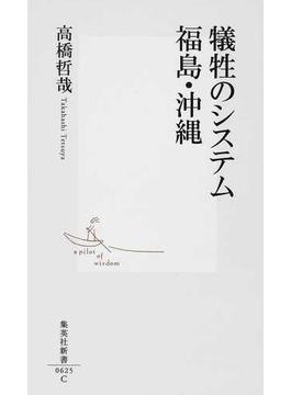 犠牲のシステム福島・沖縄(集英社新書)