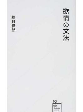 欲情の文法(星海社新書)