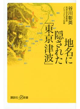 地名に隠された「東京津波」(講談社+α新書)