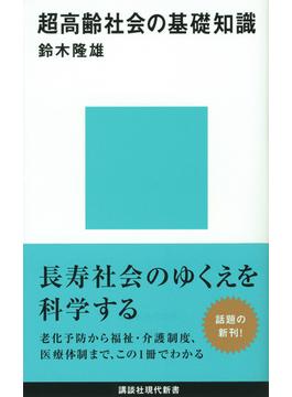 超高齢社会の基礎知識(講談社現代新書)