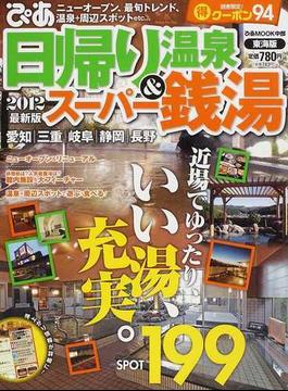 日帰り温泉&スーパー銭湯 東海版 2012(ぴあMOOK中部)