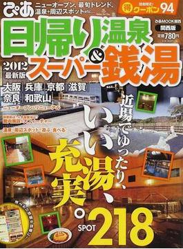 日帰り温泉&スーパー銭湯 関西版 2012(ぴあMOOK関西)