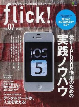 flick! デジタルツールを楽しむ本 Vol.07 最新iPhone活用のための実践ノウハウ(エイムック)