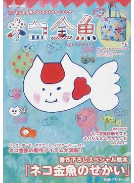 """ネコ金魚 カプセルトイ発の""""ゆるかわ""""キャラクター(e‐MOOK)"""