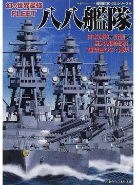 八八艦隊 幻の世界最強FLEET(双葉社スーパームック)