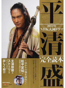 2012年NHK大河ドラマ「平清盛」完全読本 正