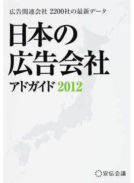 日本の広告会社 アドガイド 2012 広告関連会社2200社の最新データ