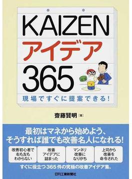 KAIZENアイデア365 現場ですぐに提案できる!