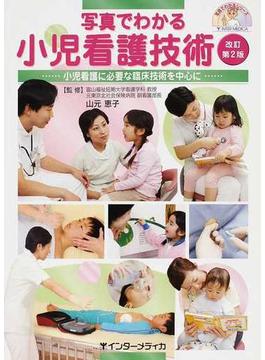 写真でわかる小児看護技術 小児看護に必要な臨床技術を中心に 改訂第2版