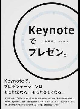 Keynoteでプレゼン。 Keynoteで、プレゼンテーションはもっと伝わる。もっと美しくなる。 改訂版