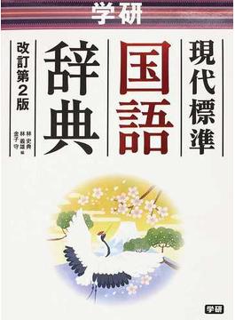 学研現代標準国語辞典 改訂第2版