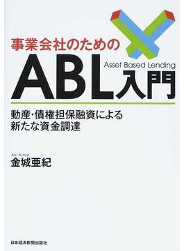 事業会社のためのABL入門 動産・債権担保融資による新たな資金調達