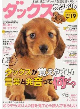ダックススタイル Vol.19(2012) 〈人の心は犬知らず〉ダックスが覚えやすい言葉と発音ってナンダ?