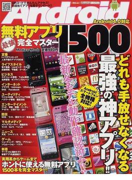 Android最強無料アプリ完全マスター1500 どれも手放せなくなる最強の神アプリ!!