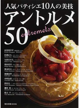 アントルメ50 人気パティシエ10人の美技(旭屋出版mook)