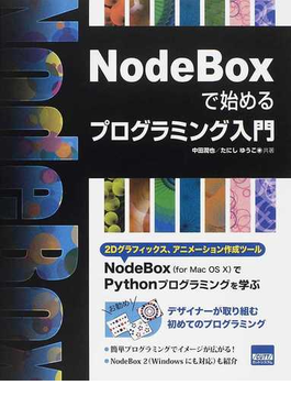 NodeBoxで始めるプログラミング入門