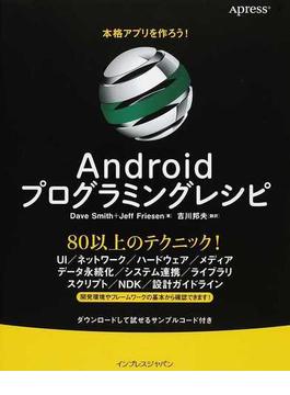 Androidプログラミングレシピ 本格アプリを作ろう! 80以上のワザ!