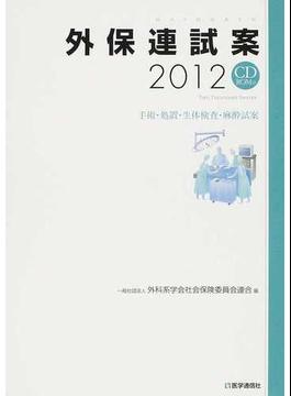 外保連試案 手術・処置・生体検査・麻酔試案 2012