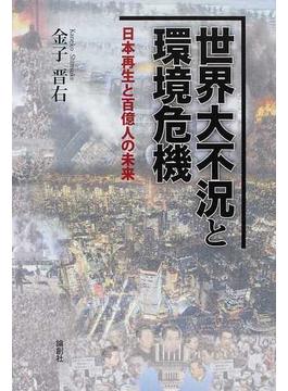 世界大不況と環境危機 日本再生と百億人の未来