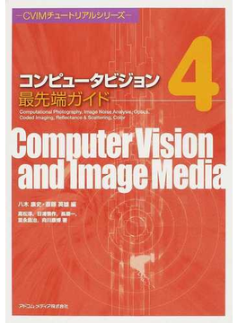 コンピュータビジョン最先端ガイド 4 Computational Photography,Image Noise Analysis,Optics,Coded Imaging,Reflectance & Scattering,Color