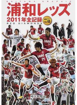 浦和レッズ−2011年全記録 Saitama Graphic