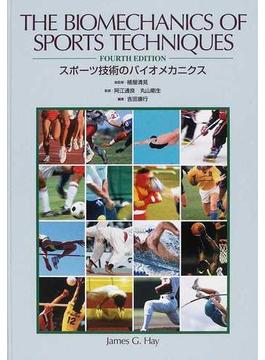 スポーツ技術のバイオメカニクス