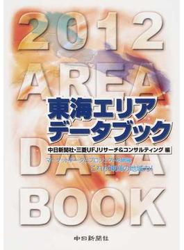 東海エリアデータブック 2012