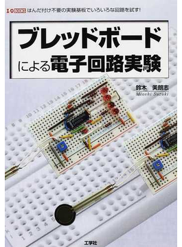 ブレッドボードによる電子回路実験 はんだ付け不要の実験基板でいろいろな回路を試す!