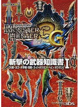 モンスターハンター3G斬撃の武器知識書 大剣・太刀・片手剣・双剣・ライトボウガン・ヘビィボウガン 1
