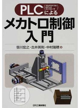 PLCによるメカトロ制御入門