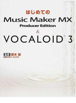 はじめてのMusic Maker MX Producer Edition & VOCALOID 3