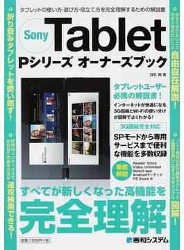 Sony Tablet Pシリーズオーナーズブック タブレットの使い方・遊び方・役立て方を完全理解するための解説書