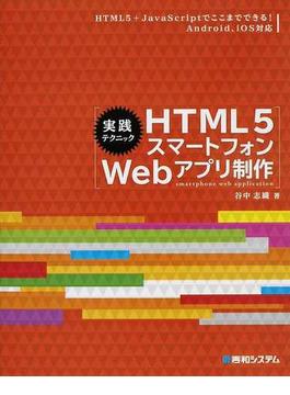 実践テクニックHTML5スマートフォンWebアプリ制作 HTML5+JavaScriptでここまでできる!