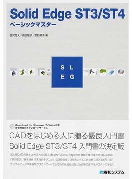 Solid Edge ST3/ST4ベーシックマスター