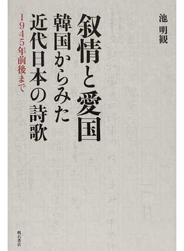 叙情と愛国 韓国からみた近代日本の詩歌 1945年前後まで