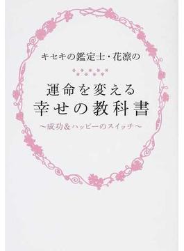 キセキの鑑定士・花凛の運命を変える幸せの教科書 成功&ハッピーのスイッチ