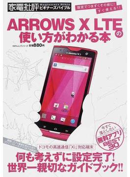 ARROWS X LTEの使い方がわかる本 設定でつまずくその前に!すぐ使える!!(100%ムックシリーズ)