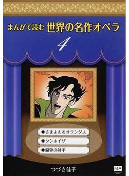 まんがで読む世界の名作オペラ 4 (まんが世界のオペラシリーズ)