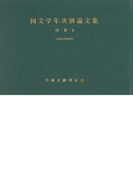 国文学年次別論文集 中世1平成21(2009)年