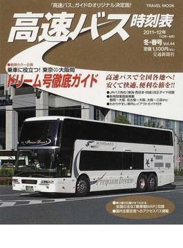高速バス時刻表 Vol.44(2011〜12冬・春号)