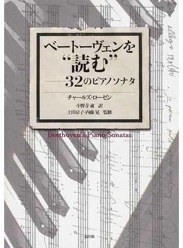 """ベートーヴェンを""""読む"""" 32のピアノソナタ"""