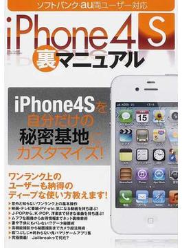 iPhone4S裏マニュアル 自分の趣味を全部iPhone4Sに詰め込んでみませんか?(三才ムック)