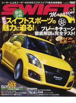 スイフト・マガジン Vol.5(2012) スズキ・スイフトユーザーのための最新カスタム情報誌