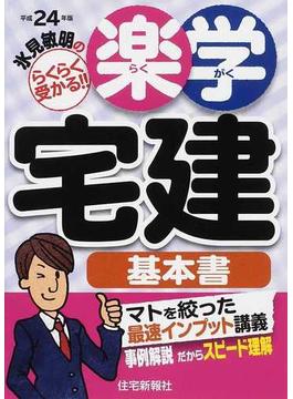 氷見敏明の楽学宅建 基本書 らくらく受かる!! 平成24年版