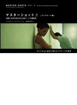 マスターショット 2 ダイアローグ編