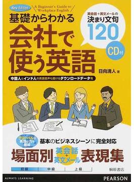 基礎からわかる会社で使う英語 英会話+英文メールの決まり文句120 改訂版