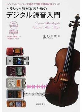 クラシック演奏家のためのデジタル録音入門 ハンディレコーダーで録るプロ級音源&配信メソッド